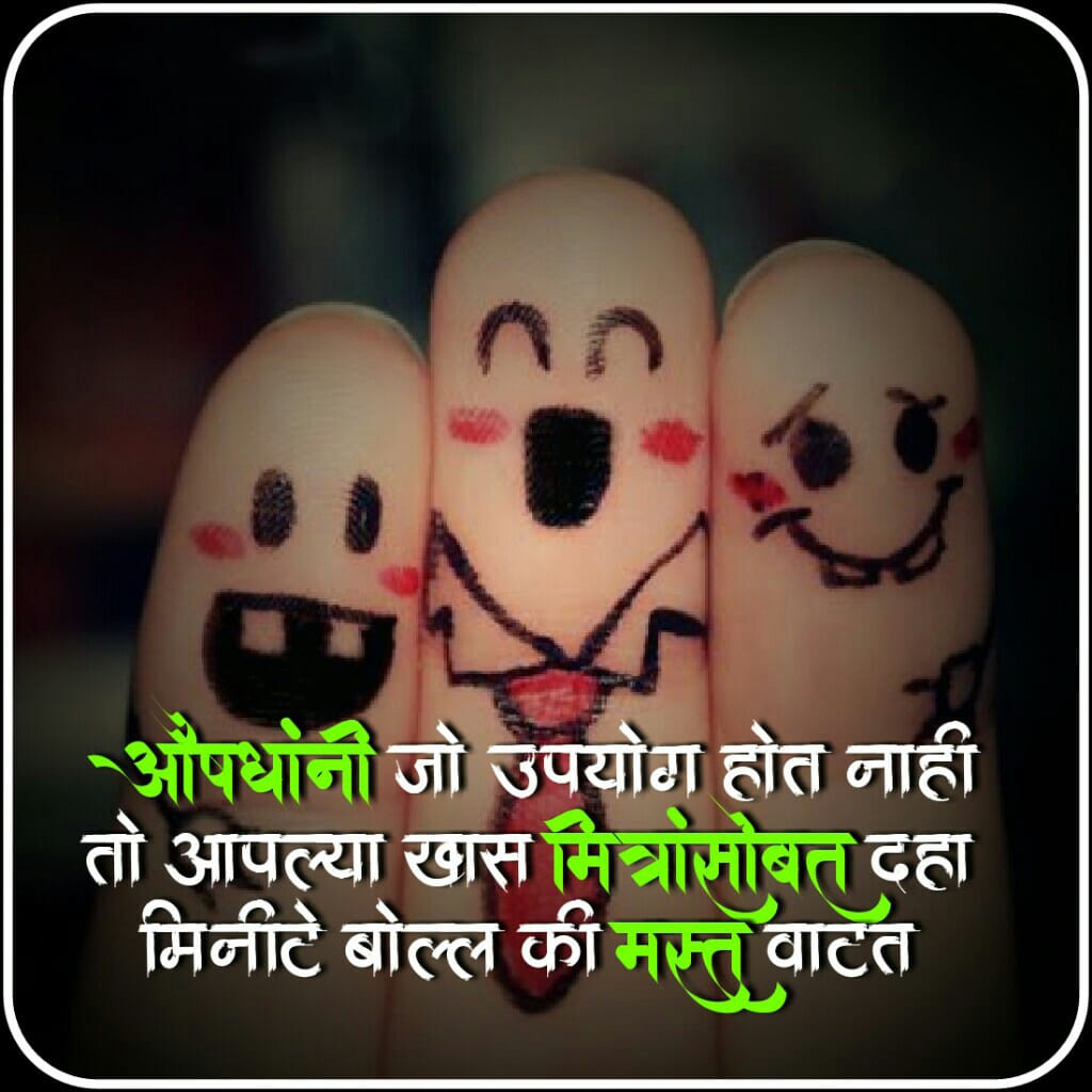 friends quotes in marathi, friendship quotes in marathi shayari, friendship quotes marathi