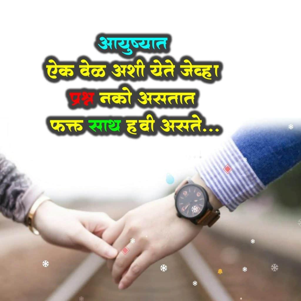 Images for love marathi quotes, Marathi Love status, Love Marathi Sms Love