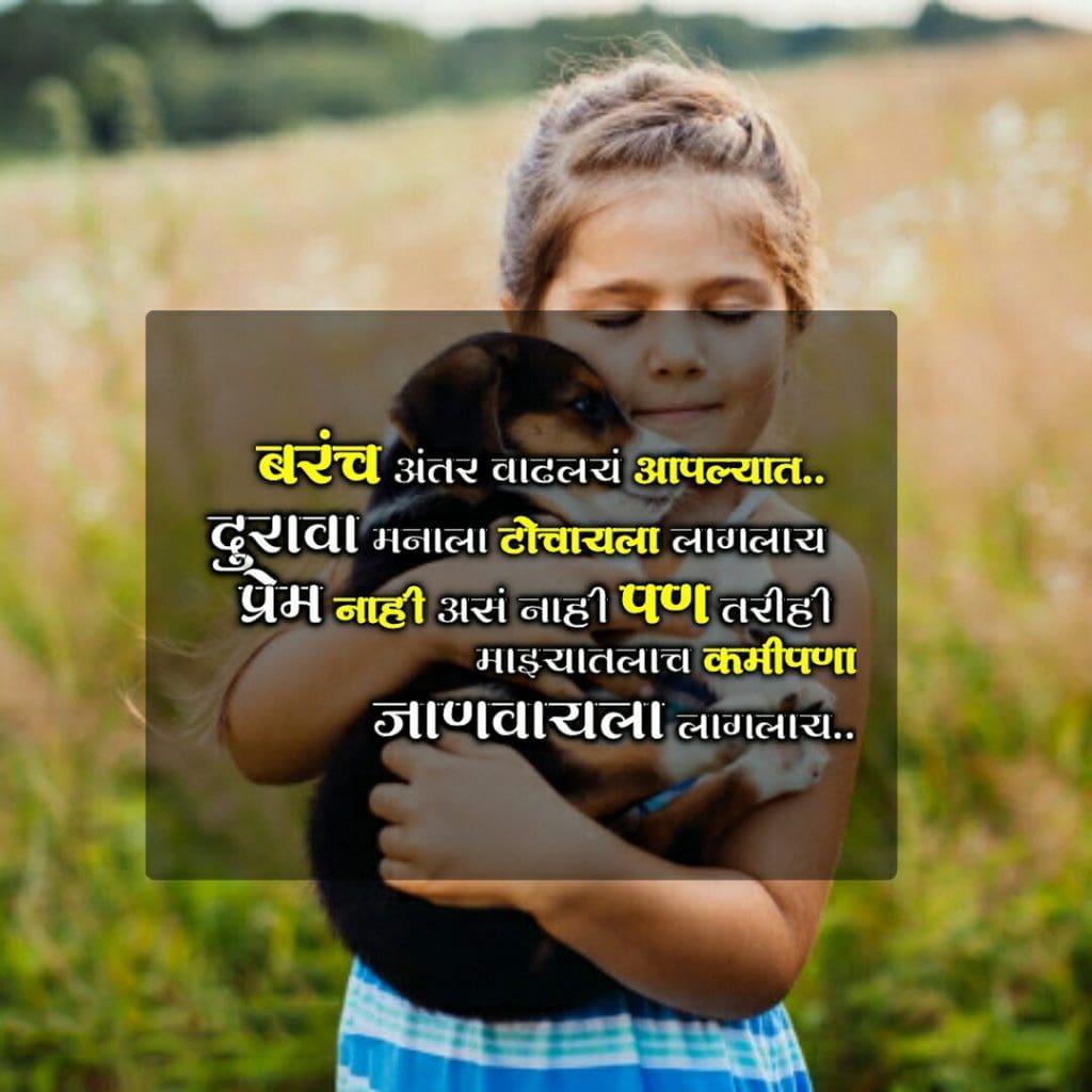 love shayari marathi, love shayari in marathi, Marathi shayari, marathi shayari love, shayari in marathi
