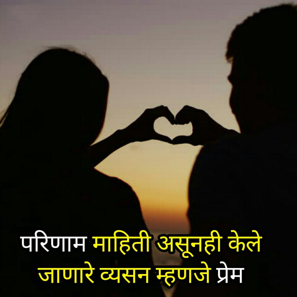 love quotes in marathi for boyfriend, heart touching love quotes in marathi, marathi love quotes for husband