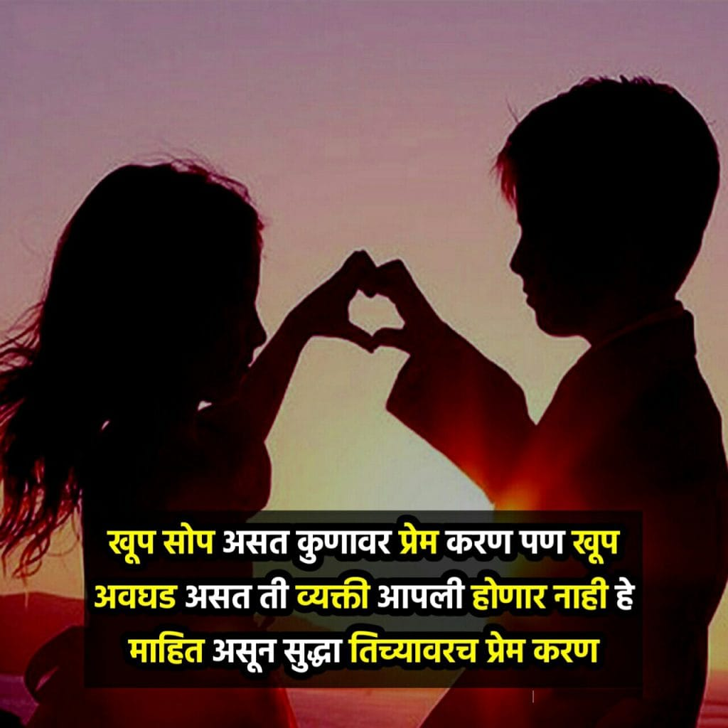 marathi shayari sms, marathi shayari, marathi love shayari, love shayari marathi, love shayari in marathi, Marathi shayari