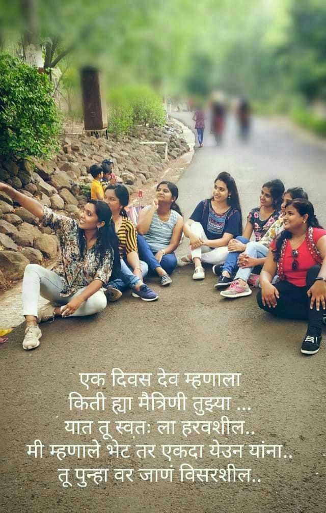 Friendship marathi facebook status, मैत्री स्टेटस इन मराठी, मराठी स्टेटस मैत्री, मराठी स्टेटस फेसबुक