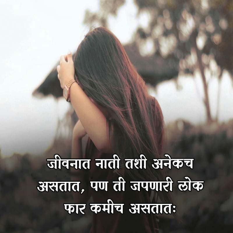 marathi inspirational quotes on life challenges