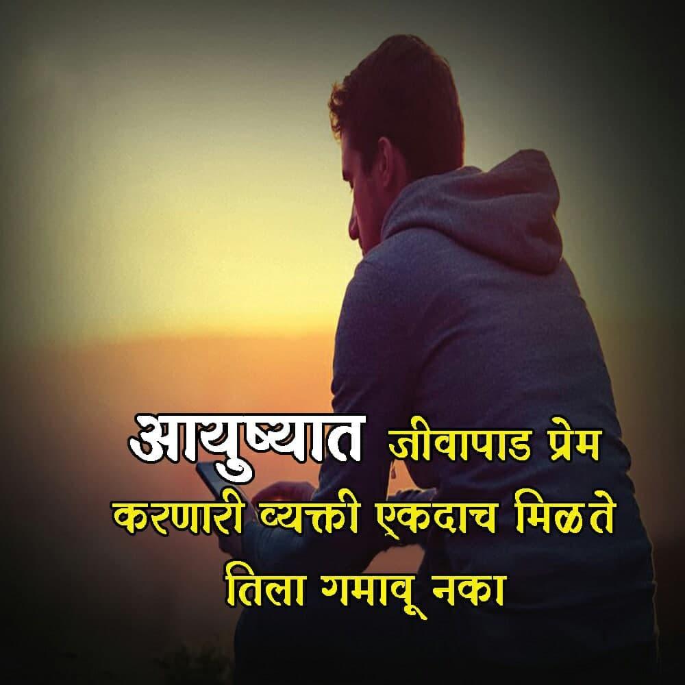 marathi status on life sad, marathi status on life attitude, marathi status on love life