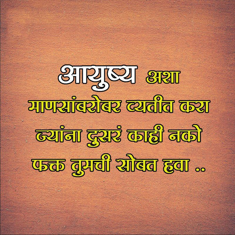marathi status on life sad, marathi status on life attitude