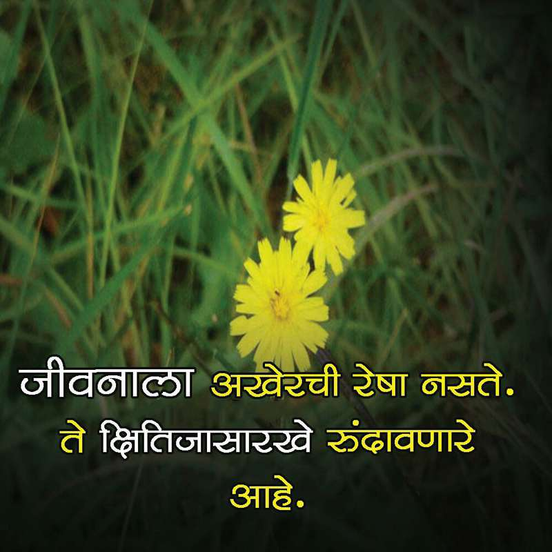 famous marathi quotes