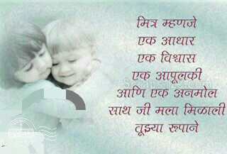 sad friendship status in marathi, Marathi Friendship status, Marathi Status Friendship