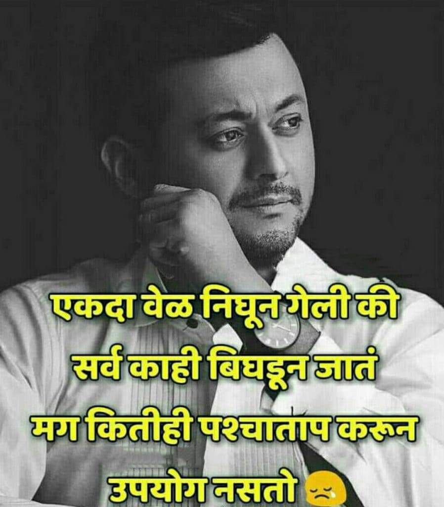 19++ Inspirational Quotes Image In Marathi - Best Quote HD
