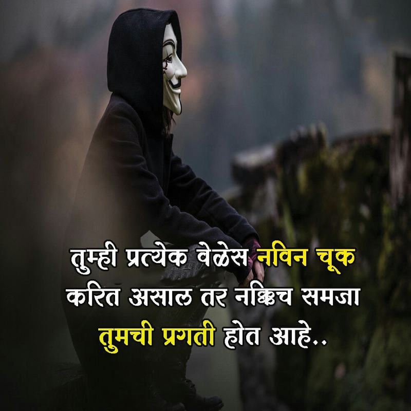 the great marathi quotes, inspirational quotes in marathi with images