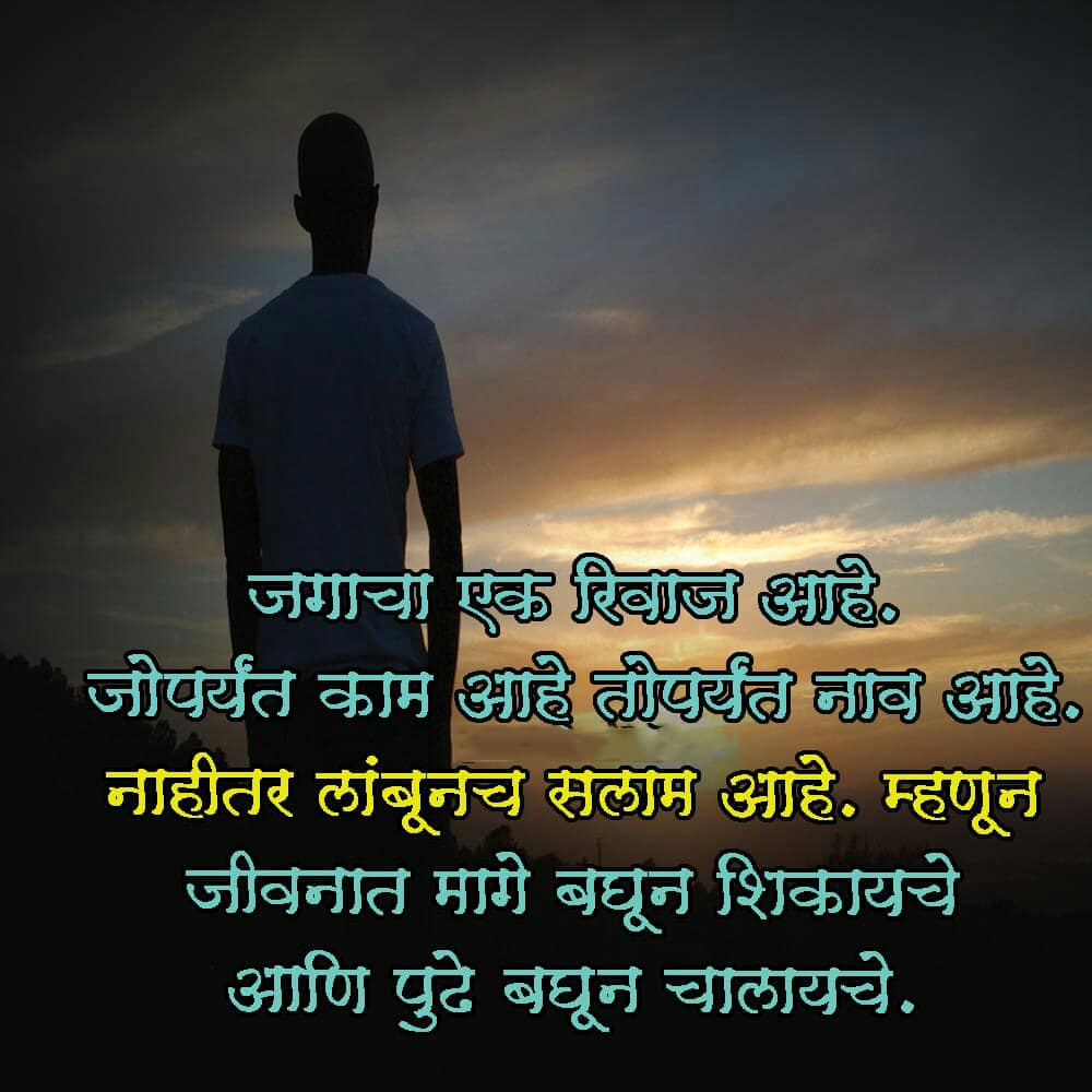 Inspirational Quotes In Marathi, जीवनावर