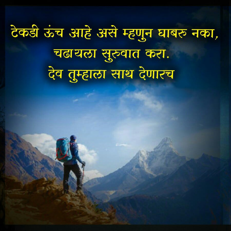 the great marathi quotes, inspirational quotes in marathi with images, famous marathi quotes