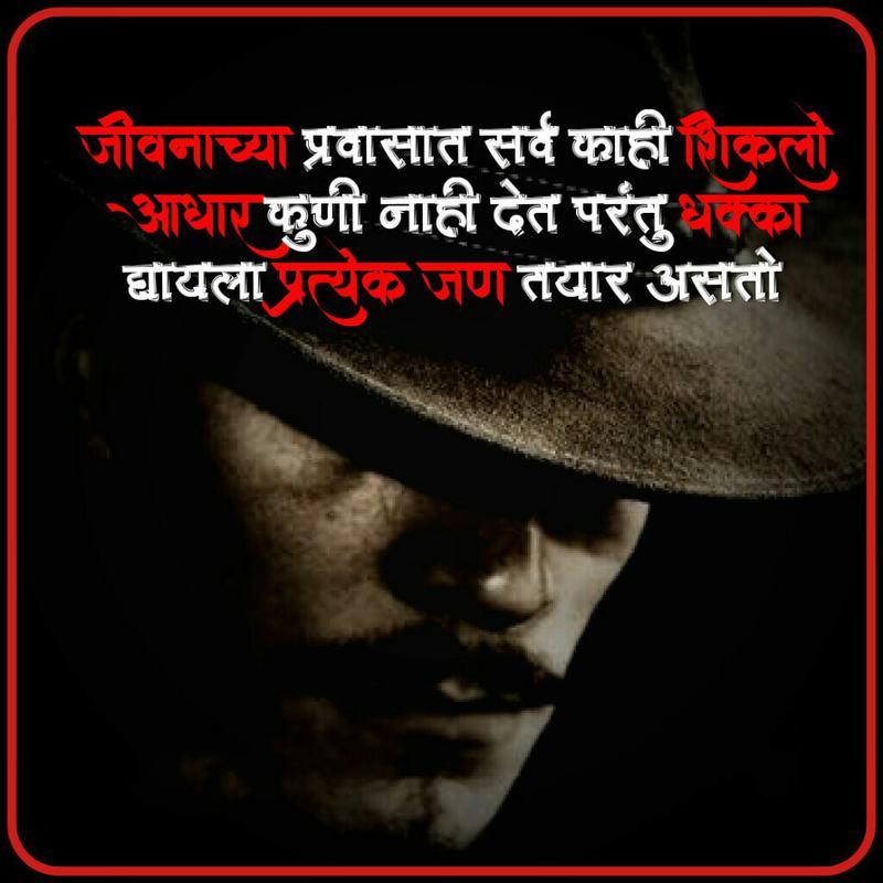 best marathi quotes, marathi status on life sms