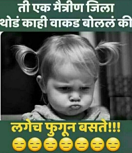 funny friendship status in marathi, marathi maitri status fb