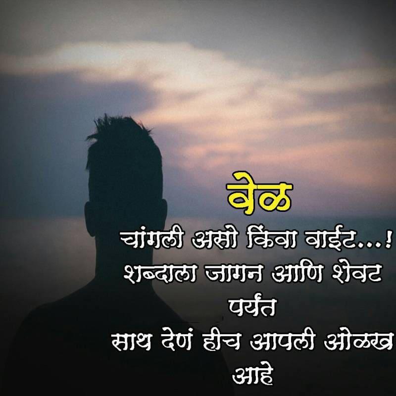 latest marathi suvichar, new marathi suvichar sangrah