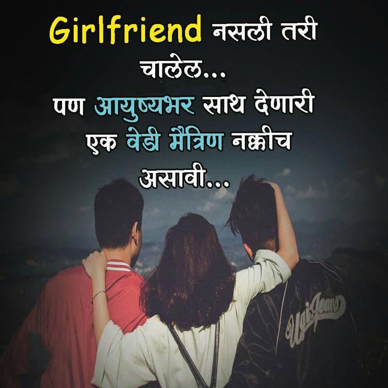 dosti status in marathi, friendship status in marathi font