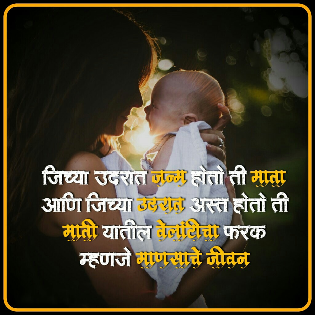 marathi quotes on life, the great marathi quotes, self quotes in marathi