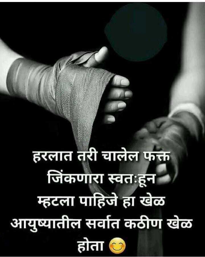marathi suvichar sangrah for whatsapp, marathi suvichar on shabd