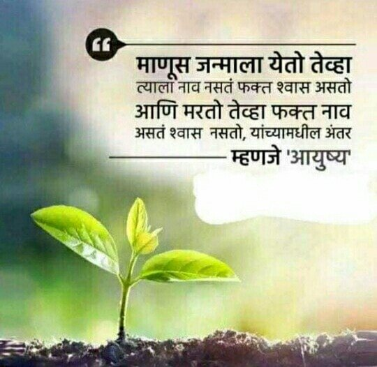 famous marathi quotes, best marathi quotes, marathi status on life sms