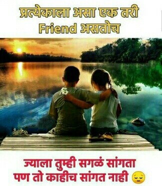 sad friendship status in marathi, friendship day status in marathi