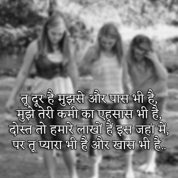 hindi dosti shayari, dost shayari, DOSTi emotional missing me shayari in hindi