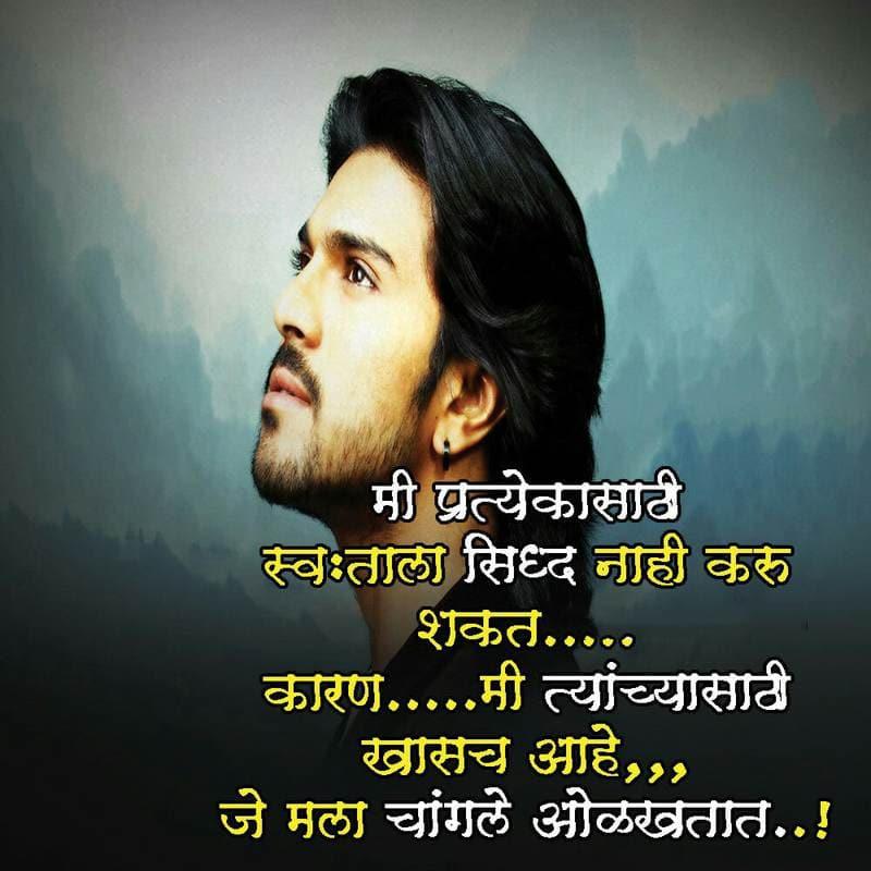 Marathi Suvichar Sangrah, जीवनावर सर्वश्रेष्ठ विचार मराठी मधे, प्रेरणादायक सुविचार मराठी, प्रेरणादायक वाक्य, प्रेरणादायक संदेश