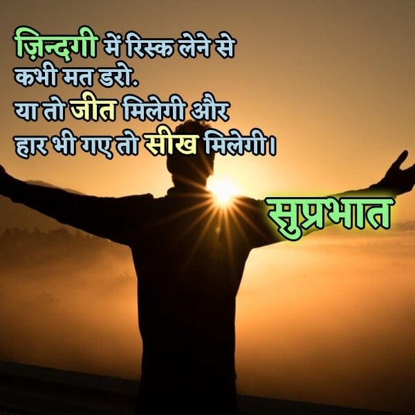 good morning suvichar in hindi sms, Hindi Good Morning Thoughts, सुप्रभात सुविचार, Good Morning Images for Whatsapp in Hindi Suvichar, happy suvichar good morning images, inpirational good morning suvichar images in hindi, सुप्रभात सुविचार SMS For Good Morning