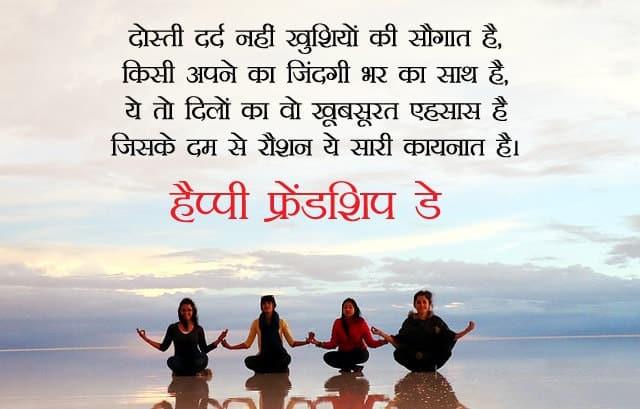 best friendship shayari, friend shayari in hindi, best friend shayari in hindi with images, shayari in hindi for friends, funny friendship shayari