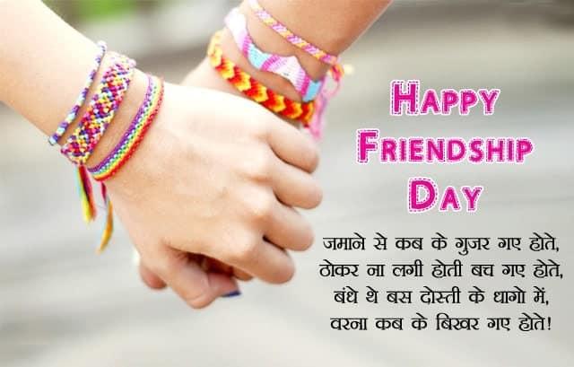best friend shayari, friendship shayari, friend shayari, friends shayari
