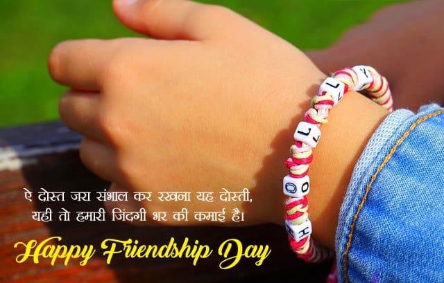 friendship shayari in hindi, shayari for best friend, shayari for friend, emotional shayari in hindi on friendship
