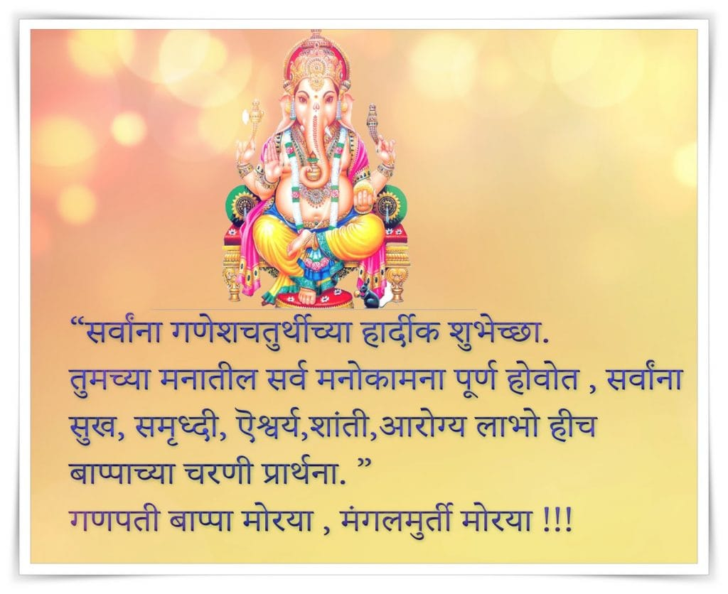 ganpati bappa status marathi, ganpati marathi status, shree ganesh quotes in marathi, ganpati bappa images with quotes in marathi, ganpati quotes in marathi