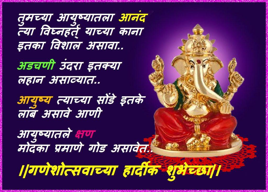 ganpati quotes in marathi, ganpati aagman quotes in marathi, ganpati bappa aagman quotes in marathi, Ganpati bappa marathi status, ganpati marathi quotes