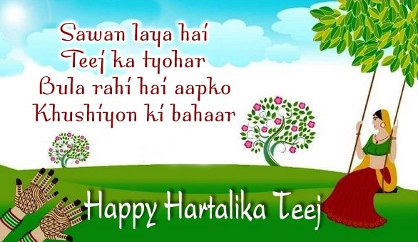 Hartalika Teej Festival Pictures, Hartalika Teej Messages In Hindi, Hartalika Teej Wishes In Hindi, Hariyali Teej 2019 Wishes & Images, Happy Hartalika teej