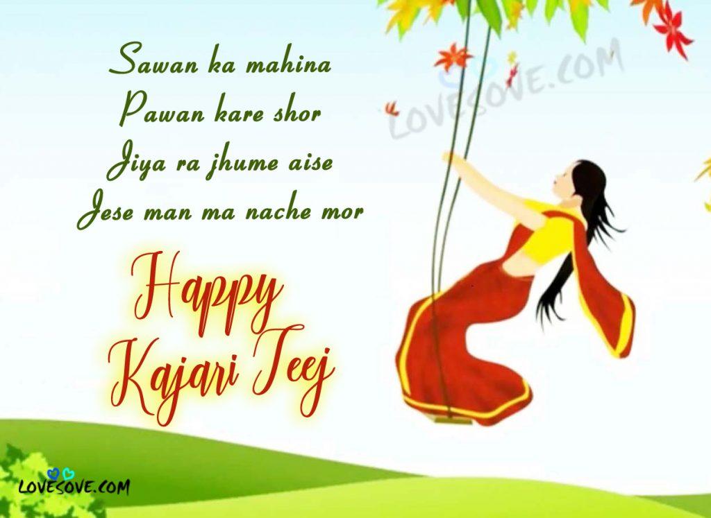 Images for Kajari Teej shayari, Kajari Teej Shayari, Happy Kajali Teej Shayari Images, Images for कजरी तीज शायरी