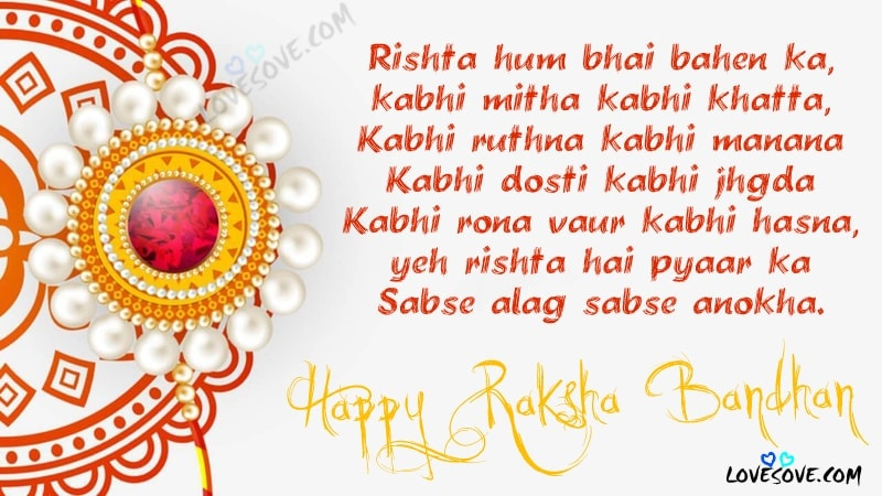 Images for raksha bandhan shayari, raksha bandhan shayari hindi mai, raksha bandhan shayari 2019, raksha bandhan par shayari, pyar ka bandhan shayari