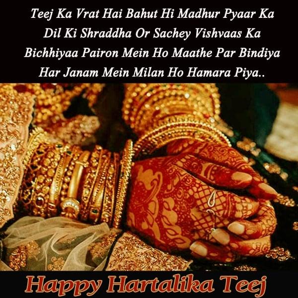 Happy Teej Images Wishes, hartalika teej 2019 in hindi, हरतालिका तीज शायरी