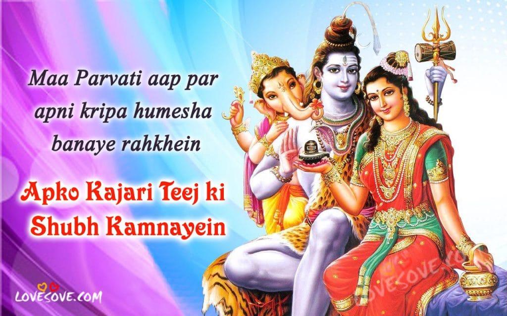 Images for Kajari Teej status, Images for kajari teej whatsapp status, Happy Kajari Teej Special Whatsapp Status
