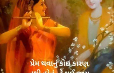 radha krishna quotes gujarati