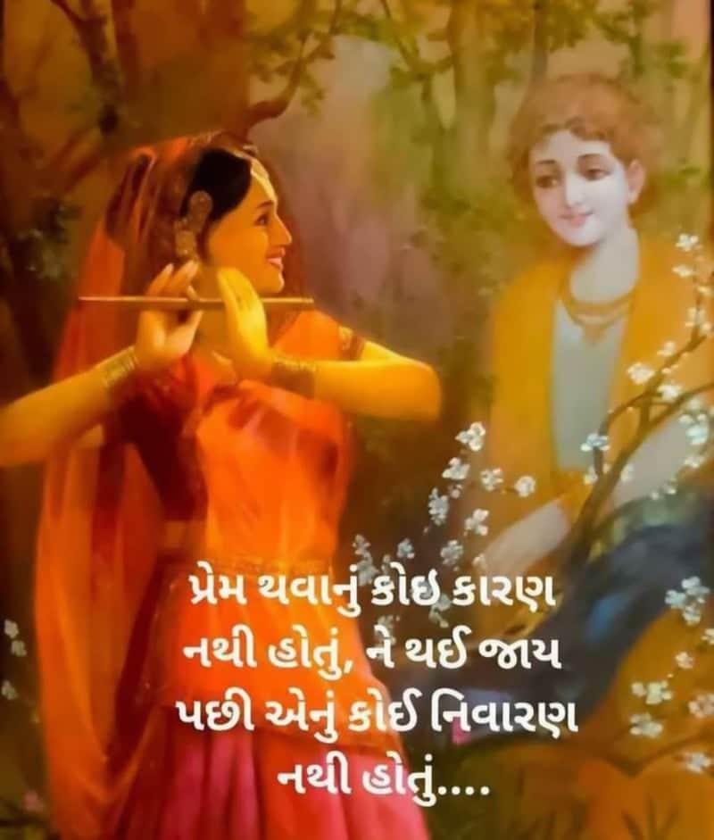 Radha Krishna Love Shayari In Gujarati