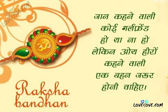 rakshabandhan quotes, rakhi images with quotes, best 2 lines quotes about rakhi, राखी quotes हिंदी, rakhi quotes for sister