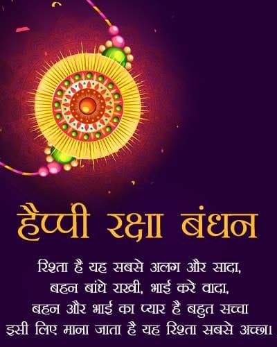 raksha bandhan shayari 2019, raksha bandhan par shayari, Images for raksha bandhan shayari