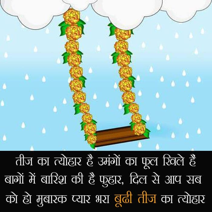 teej festival wishes, teej wishes, wishes on teej festival