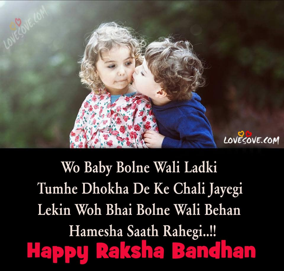Rakhi Wishes Quotes SMS, Best Happy Rakshan Bandhan Quotes For Brother, Best Happy Rakshan Bandhan Quotes For Sister