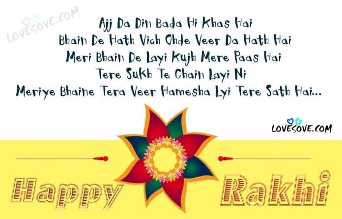 best lines for missing sister in punjabi, big sister quotes in punjabi, bro sis punjabi thoughts