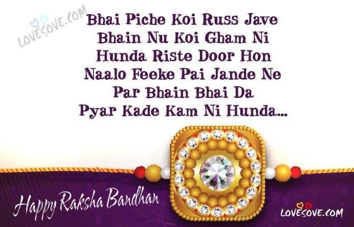 brother sister love punjabi status, punjabi shayari on brother and sister, Images for raksha bandhan in punjabi