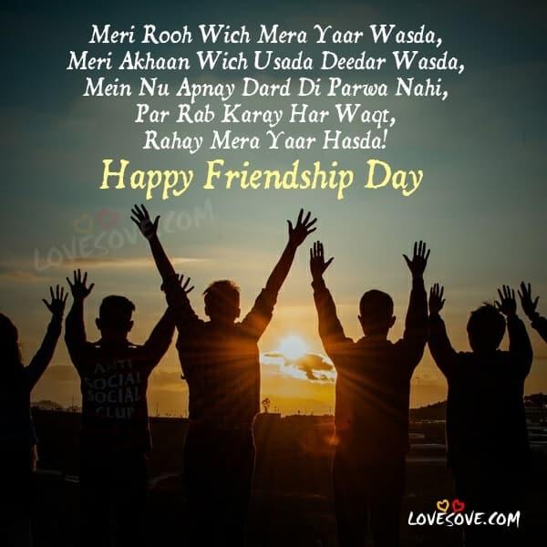 friendship quotes in punjabi, friendship quotes in punjabi language, friends quotes in punjabi, yaari dosti quotes in punjabi, best friends forever quotes in punjabi