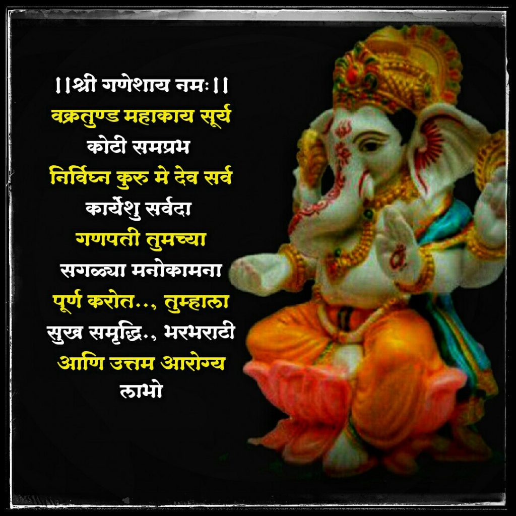 ganpati marathi quotes, ganesh chaturthi wishes in marathi sms, ganpati status in marathi language, shree ganesh quotes in marathi, sankashti chaturthi sms marathi, ganesh chaturthi status in hindi