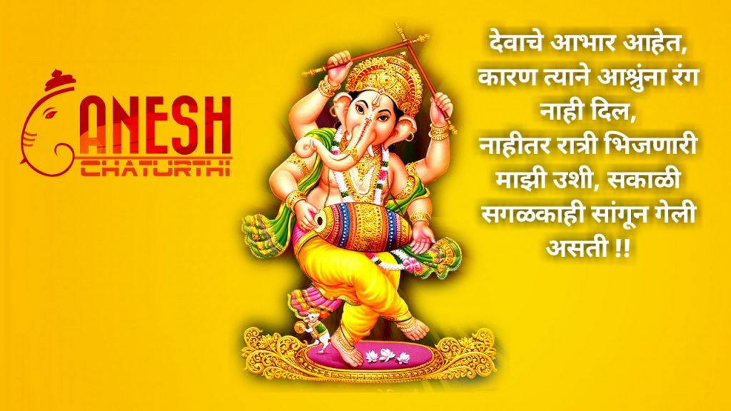 Best Ganpati Bappa Images With Status In Marathi