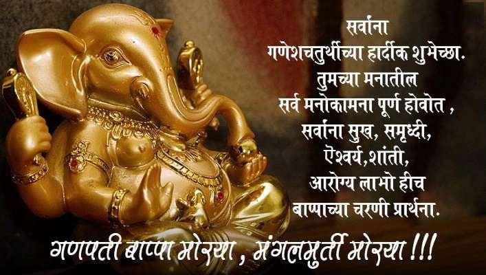 ganpati bappa aagman quotes in marathi, ganpati quotes in marathi, ganpati marathi status