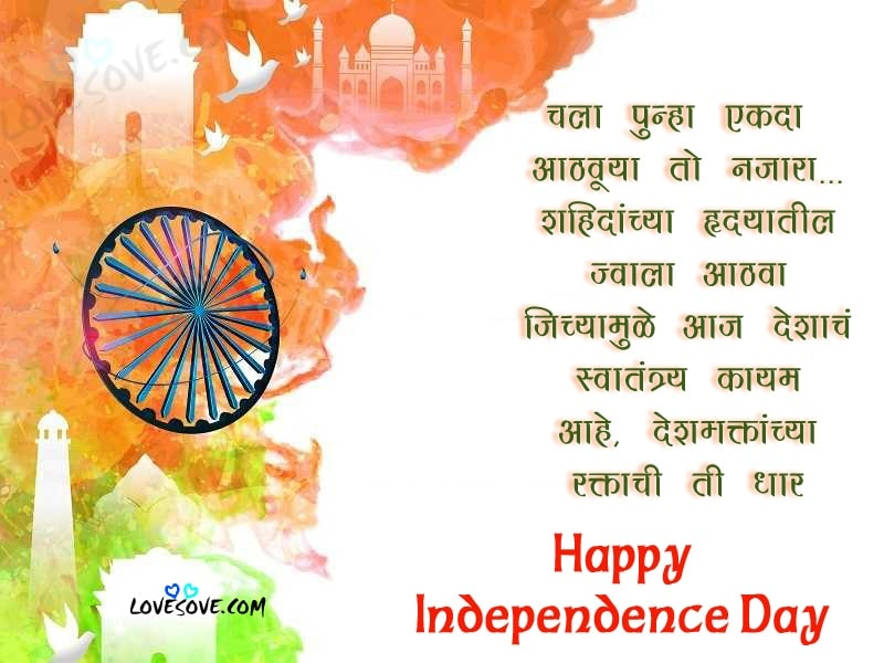 independence day status in marathi, independence day marathi quotes, independence day sms in marathi font