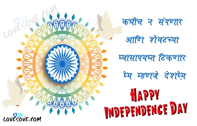 independence day quotes in marathi, independence day status marathi, independence day message in marathi